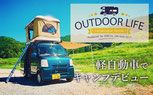 OUTDOOR LIFE 軽自動車でキャンプデビュー