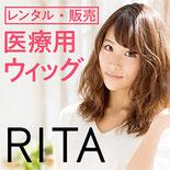 医療用ウィッグ RITA